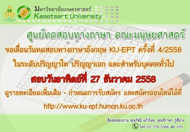 ku-ept4-58-chang